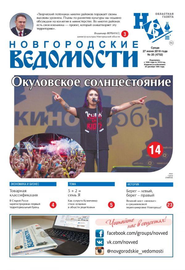 Выпуск газеты «Новгородские Ведомости» от 27.06.2018 года