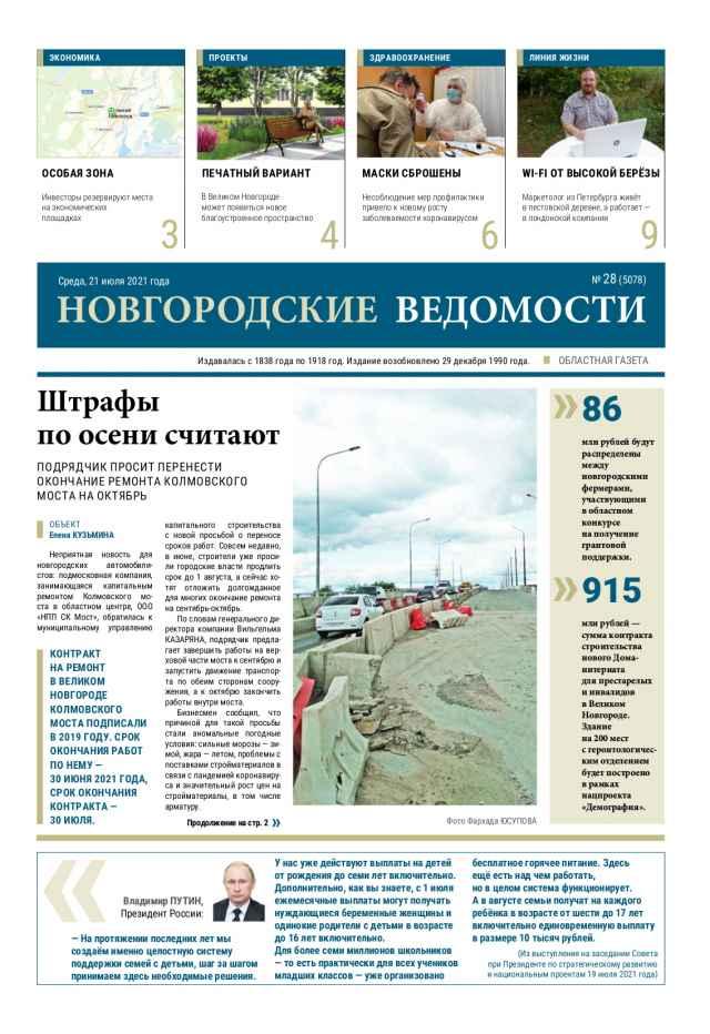 Свежий выпуск газеты «Новгородские Ведомости» от 21.07.2021 года