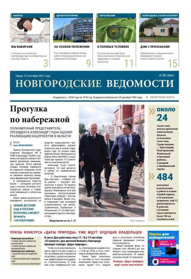 Свежий выпуск газеты «Новгородские Ведомости» от 15.09.2021 года