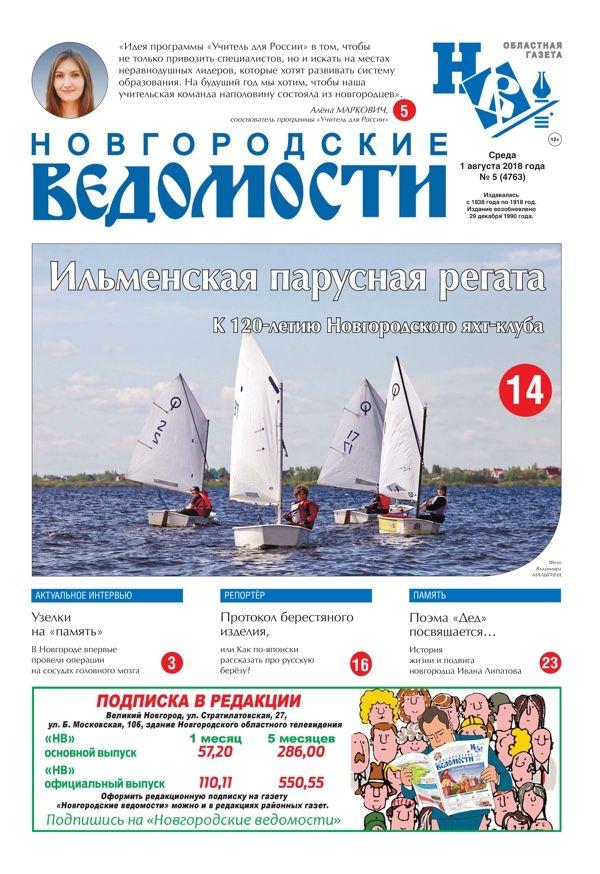 Выпуск газеты «Новгородские Ведомости» от 01.08.2018 года