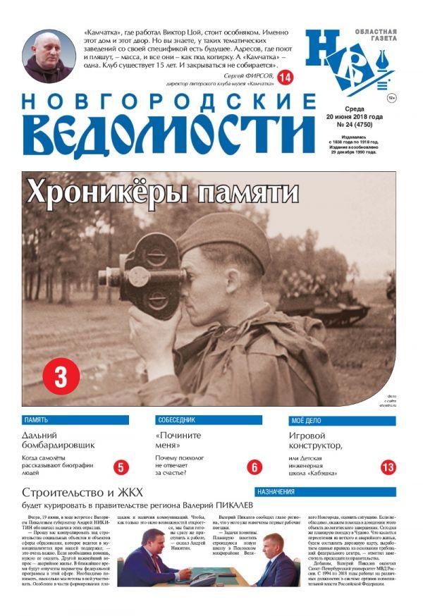 Выпуск газеты «Новгородские Ведомости» от 20.06.2018 года