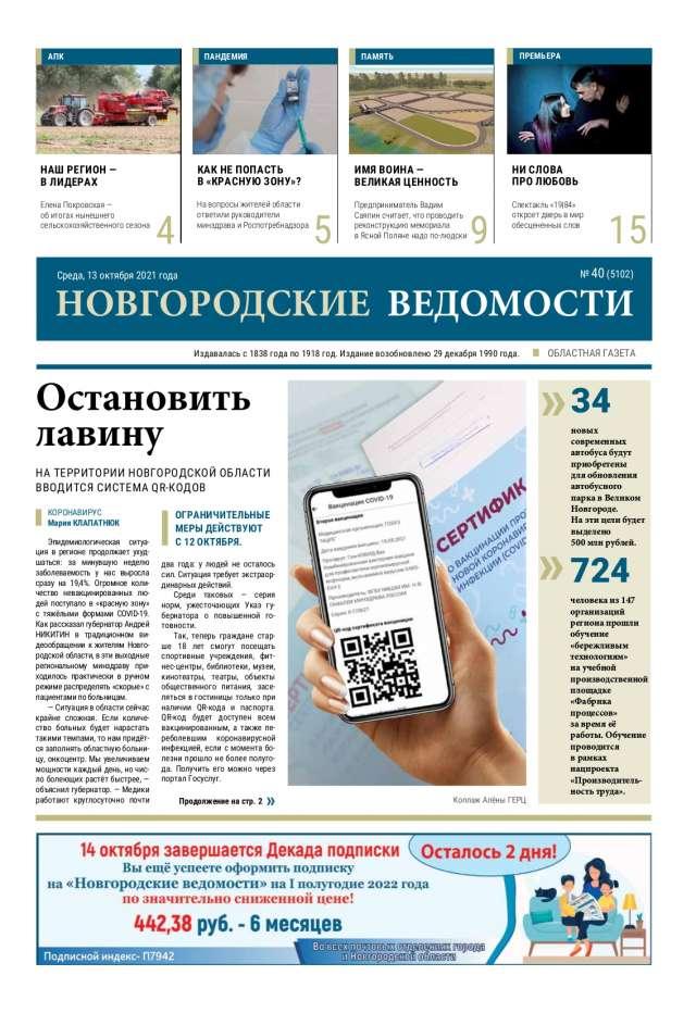 Свежий выпуск газеты «Новгородские Ведомости» от 13.10.2021 года