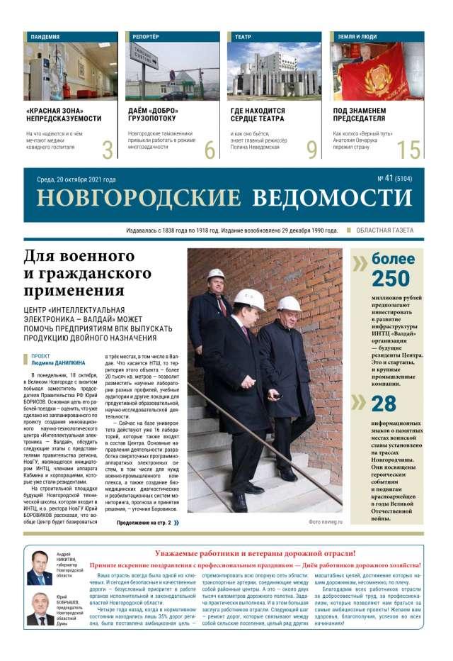 Свежий выпуск газеты «Новгородские Ведомости» от 20.10.2021 года