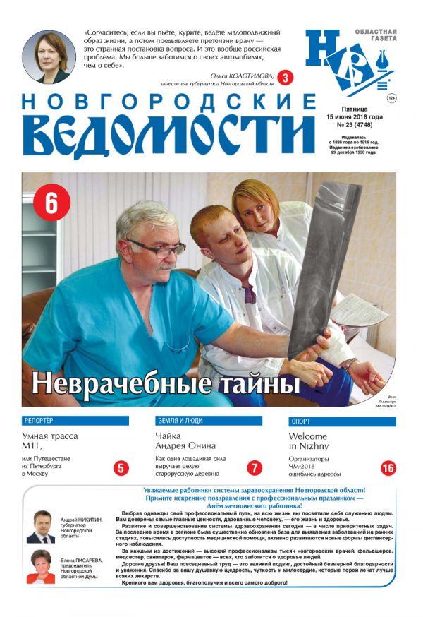 Выпуск газеты «Новгородские Ведомости» от 15.06.2018 года