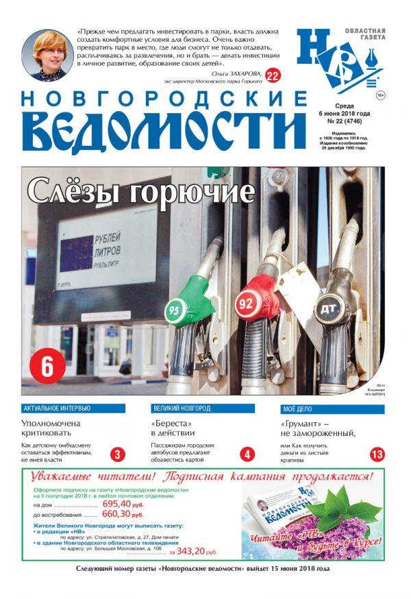 Выпуск газеты «Новгородские Ведомости» от 06.06.2018 года