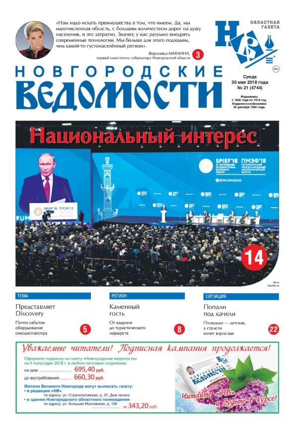 Выпуск газеты «Новгородские Ведомости» от 30.05.2018 года