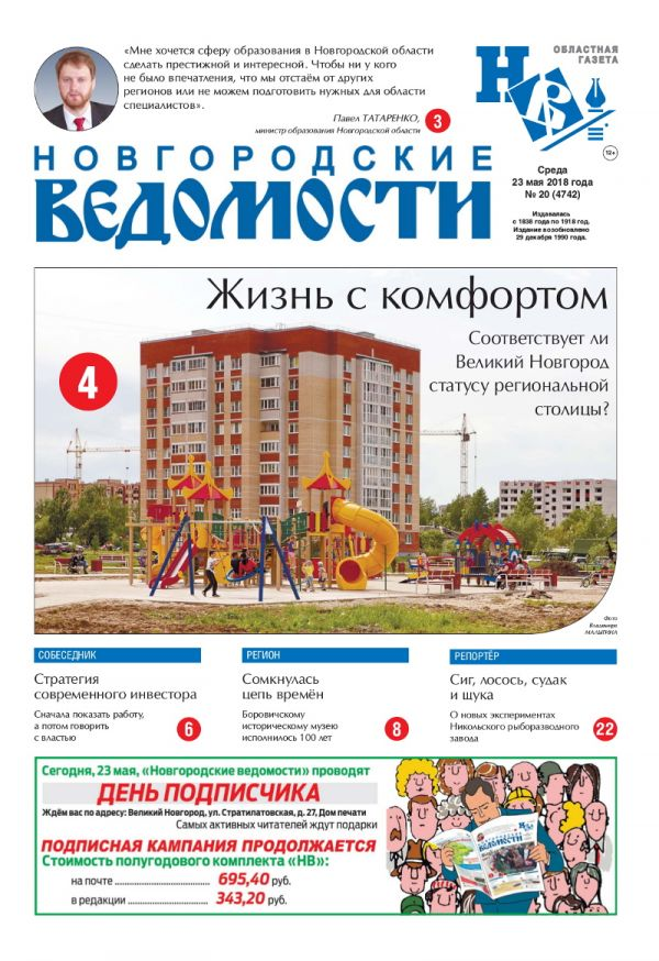 Выпуск газеты «Новгородские Ведомости» от 23.05.2018 года