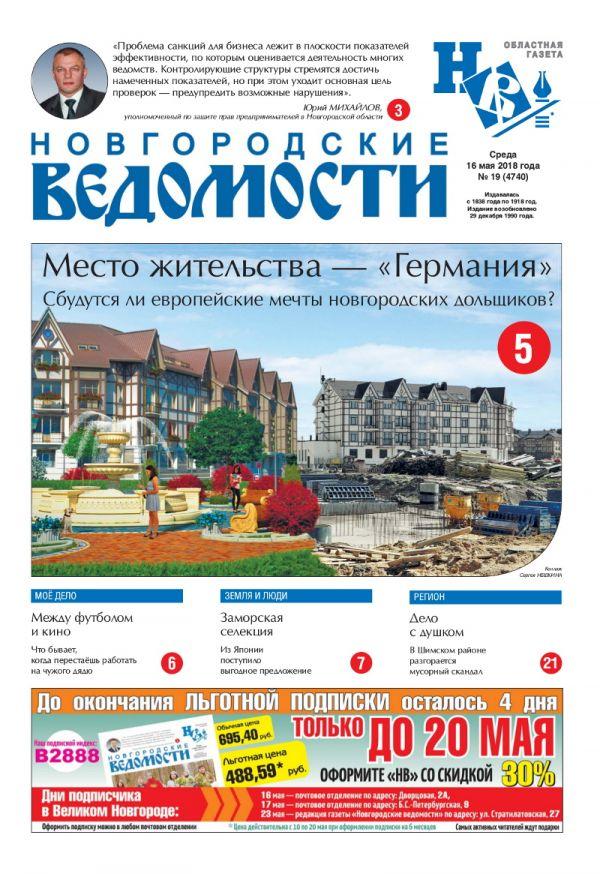 Выпуск газеты «Новгородские Ведомости» от 16.05.2018 года