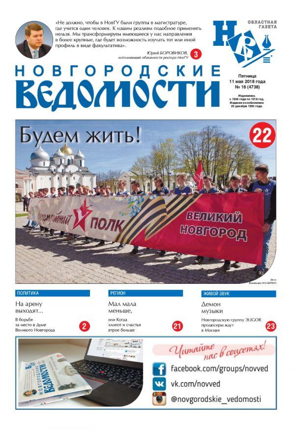 Выпуск газеты «Новгородские Ведомости» от 11.05.2018 года