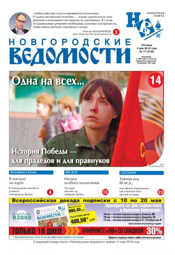 Выпуск газеты «Новгородские Ведомости» от 04.05.2018 года