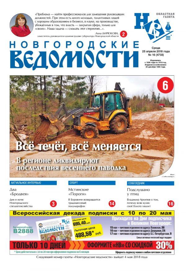 Выпуск газеты «Новгородские Ведомости» от 25.04.2018 года