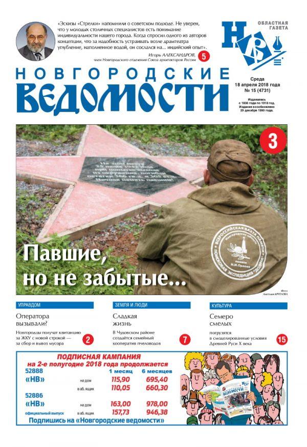 Выпуск газеты «Новгородские Ведомости» от 18.04.2018 года