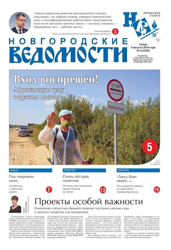 Выпуск газеты «Новгородские Ведомости» от 08.08.2018 года