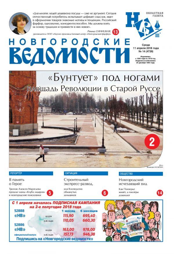 Выпуск газеты «Новгородские Ведомости» от 11.04.2018 года