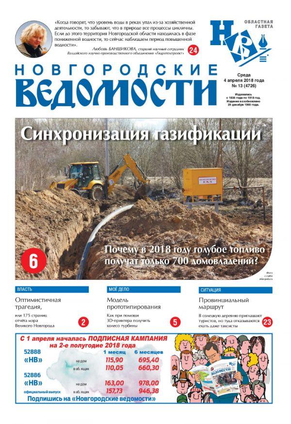 Выпуск газеты «Новгородские Ведомости» от 04.04.2018 года
