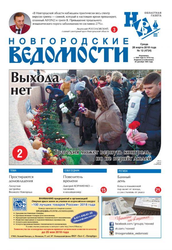 Выпуск газеты «Новгородские Ведомости» от 28.03.2018 года