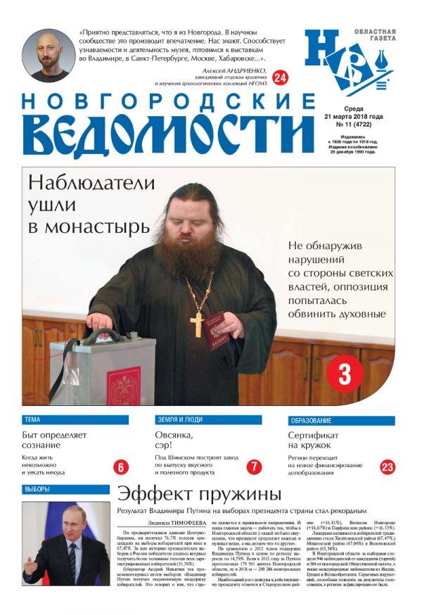 Выпуск газеты «Новгородские Ведомости» от 21.03.2018 года