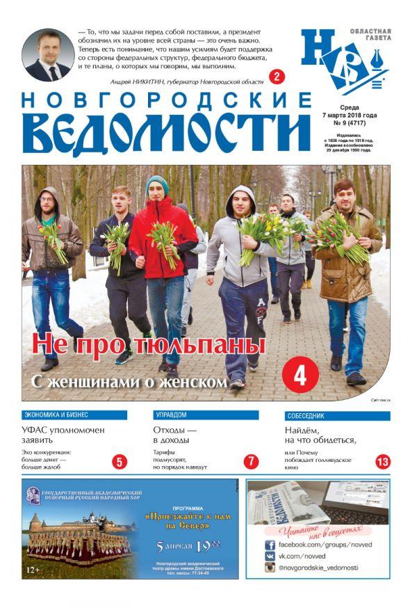 Выпуск газеты «Новгородские Ведомости» от 07.03.2018 года