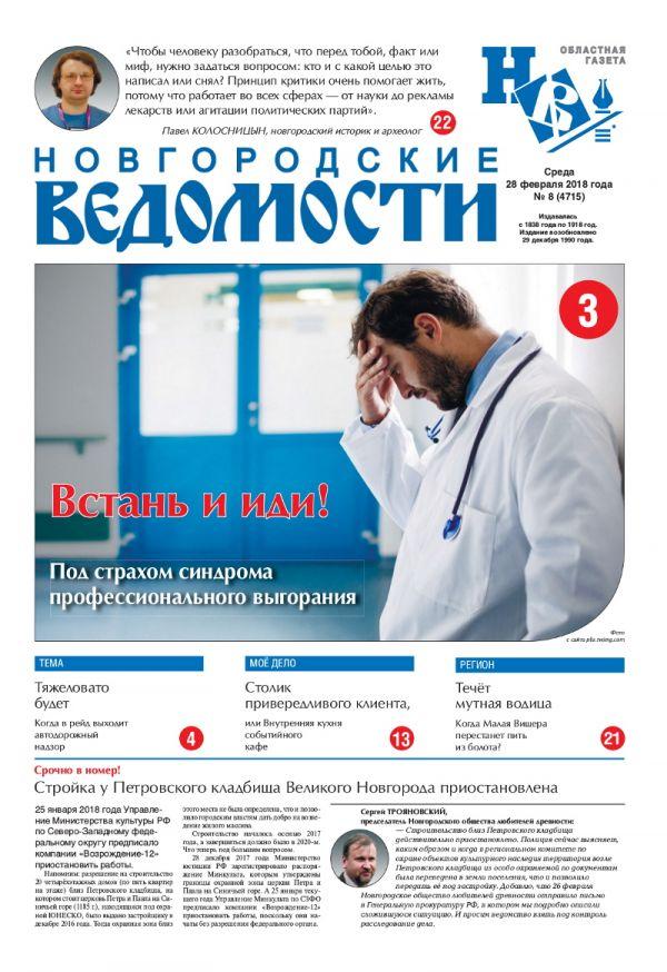 Выпуск газеты «Новгородские Ведомости» от 28.02.2018 года