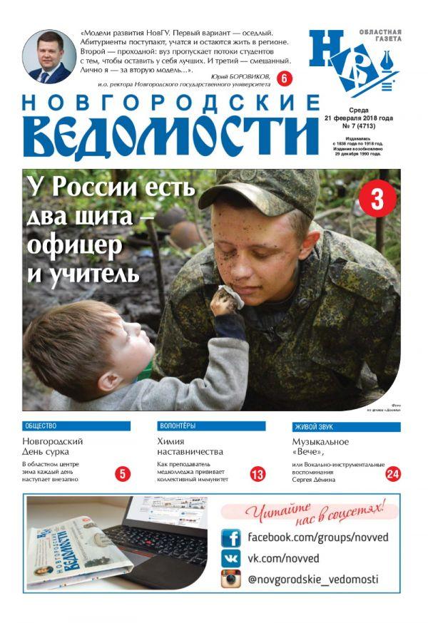 Выпуск газеты «Новгородские Ведомости» от 21.02.2018 года