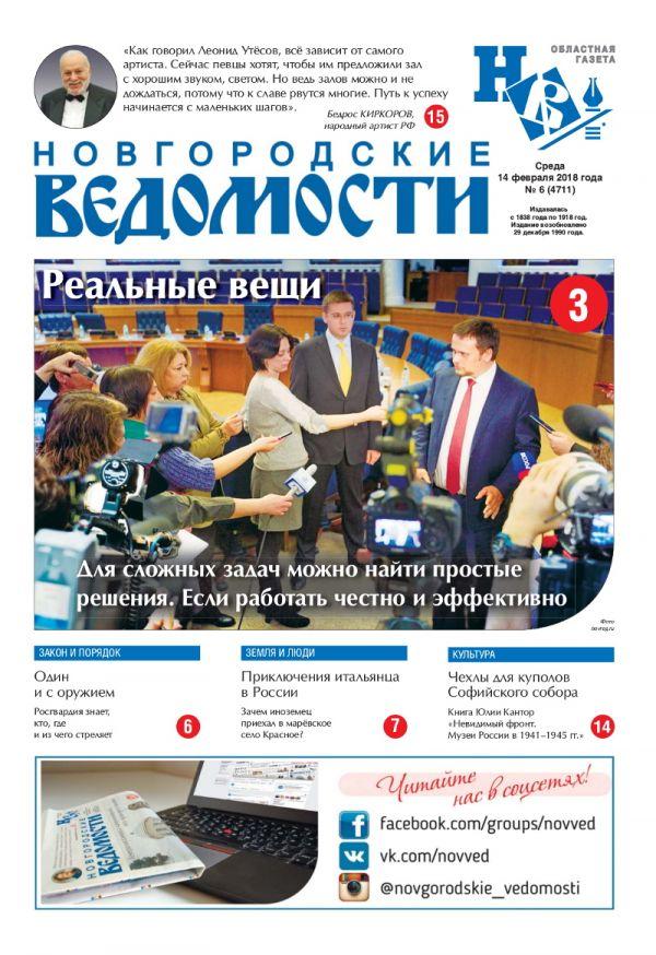 Выпуск газеты «Новгородские Ведомости» от 14.02.2018 года