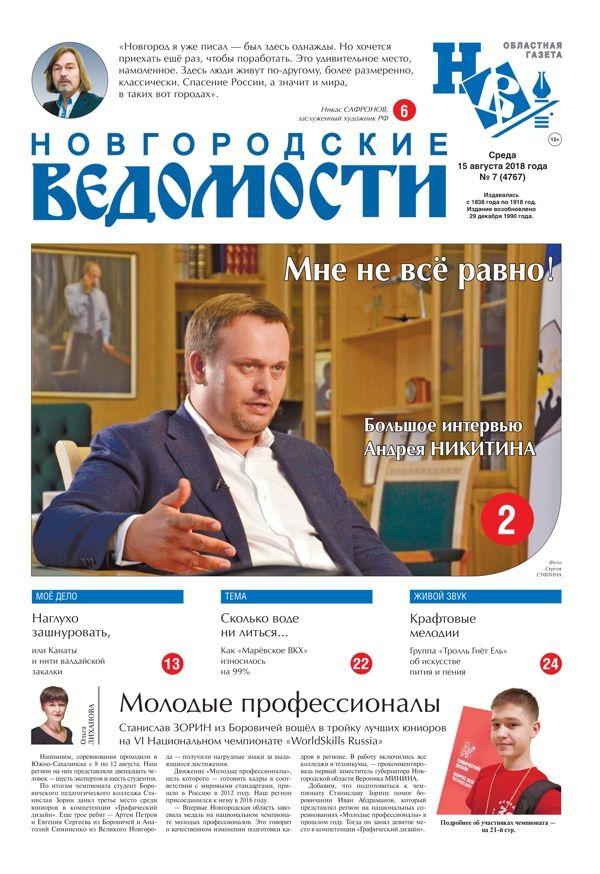 Выпуск газеты «Новгородские Ведомости» от 15.08.2018 года