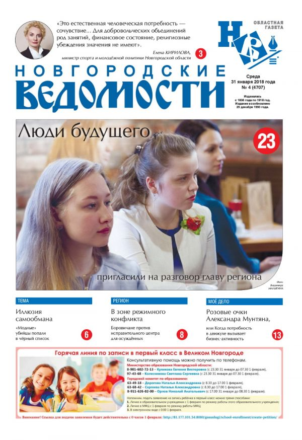 Выпуск газеты «Новгородские Ведомости» от 31.01.2018 года