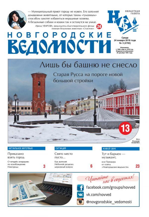 Выпуск газеты «Новгородские Ведомости» от 24.01.2018 года