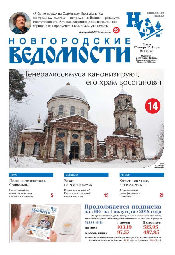Выпуск газеты «Новгородские Ведомости» от 17.01.2018 года