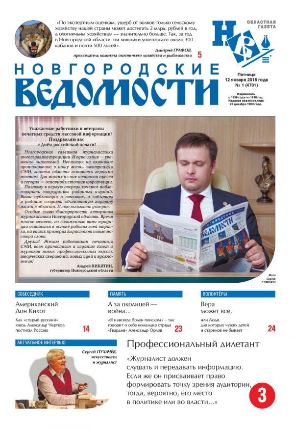Выпуск газеты «Новгородские Ведомости» от 12.01.2018 года