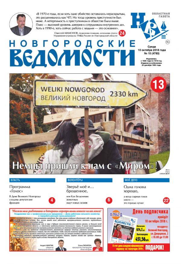 Свежий выпуск газеты «Новгородские Ведомости» от 10.10.2018 года