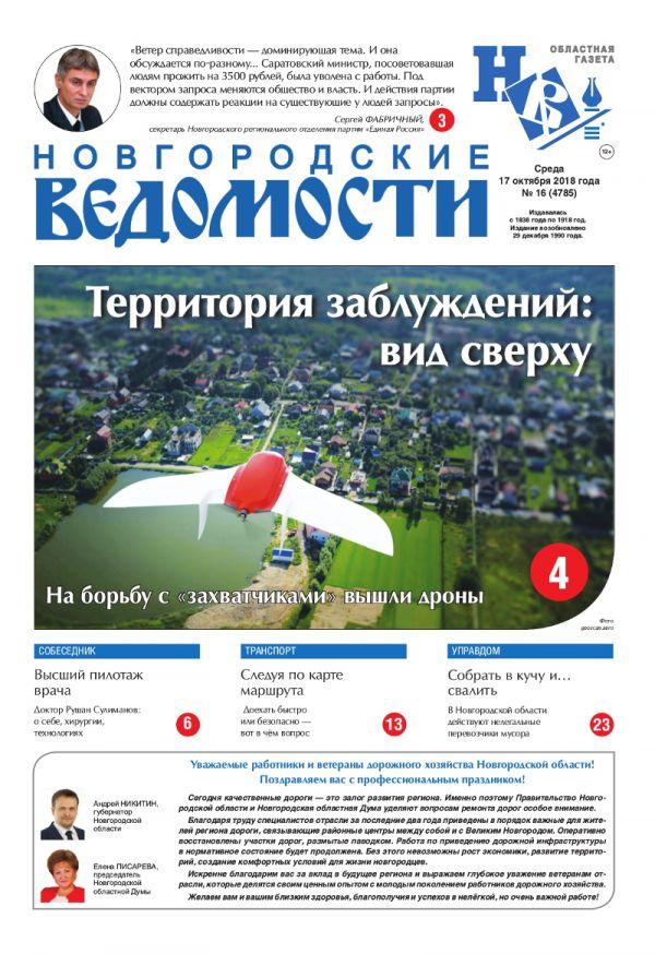 Свежий выпуск газеты «Новгородские Ведомости» от 17.10.2018 года