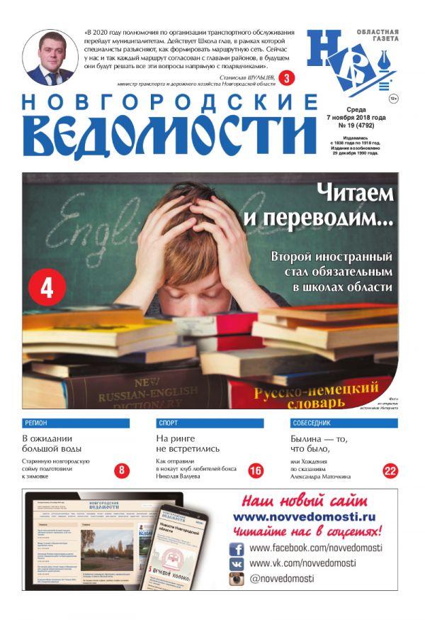 Свежий выпуск газеты «Новгородские Ведомости» от 07.11.2018 года