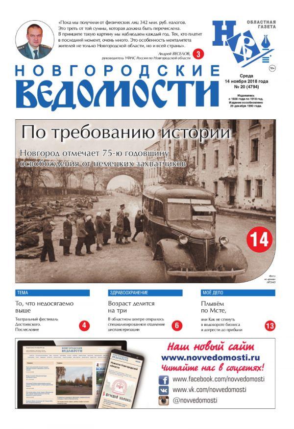 Свежий выпуск газеты «Новгородские Ведомости» от 14.11.2018 года