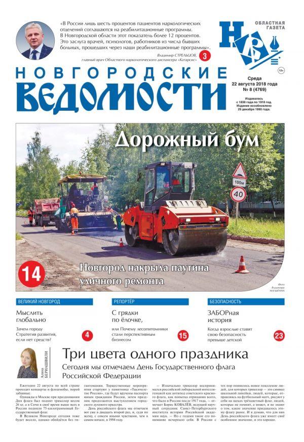 Выпуск газеты «Новгородские Ведомости» от 22.08.2018 года