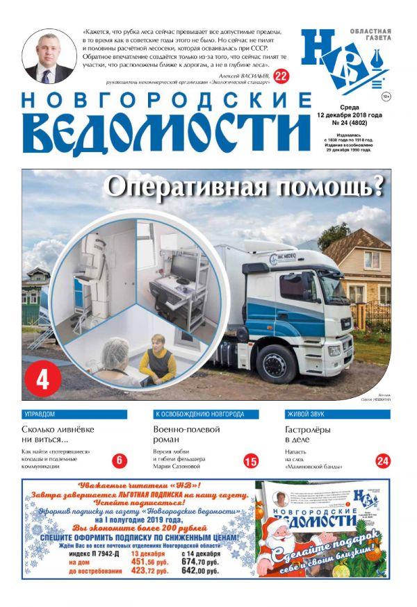 Свежий выпуск газеты «Новгородские Ведомости» от 12.12.2018 года