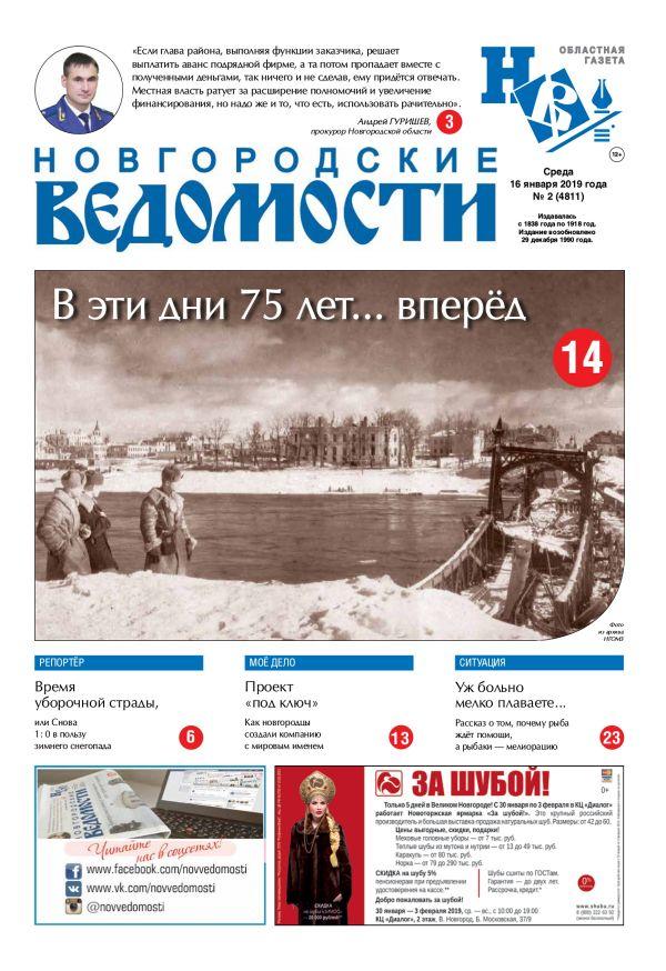 Свежий выпуск газеты «Новгородские Ведомости» от 16.01.2019 года