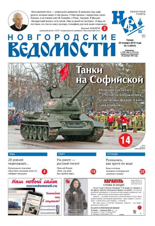 Свежий выпуск газеты «Новгородские Ведомости» от 23.01.2019 года