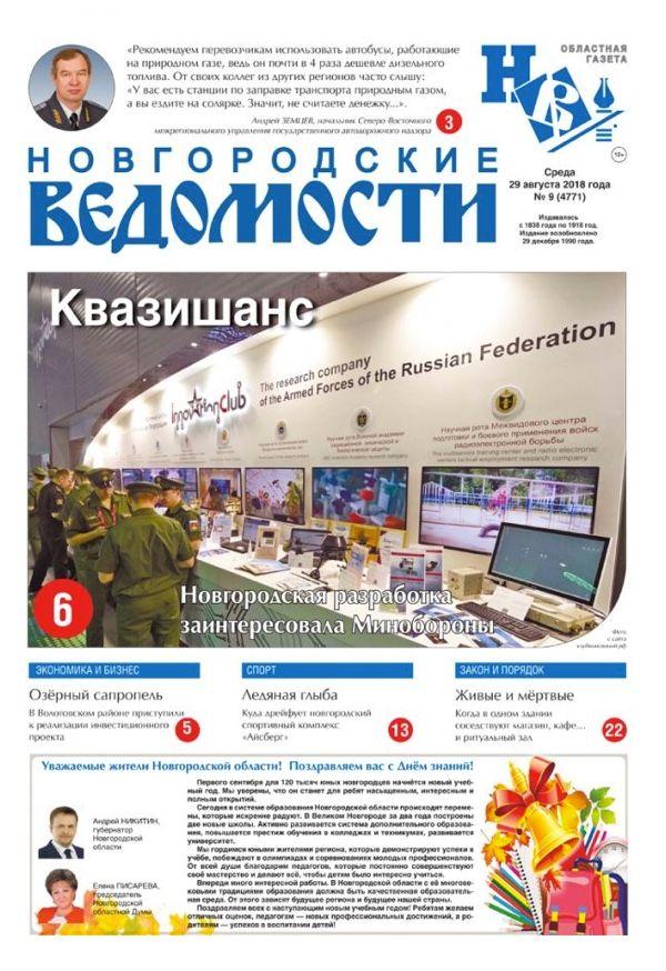 Выпуск газеты «Новгородские Ведомости» от 29.08.2018 года