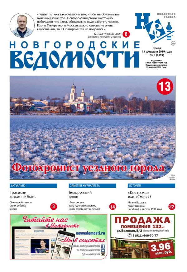 Свежий выпуск газеты «Новгородские Ведомости» от 13.02.2019 года