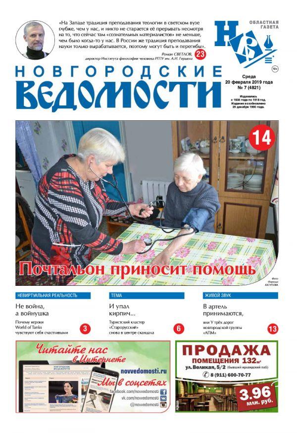 Свежий выпуск газеты «Новгородские Ведомости» от 20.02.2019 года