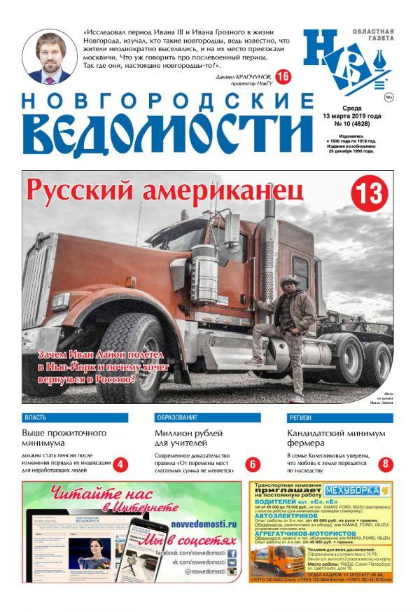 Свежий выпуск газеты «Новгородские Ведомости» от 13.03.2019 года