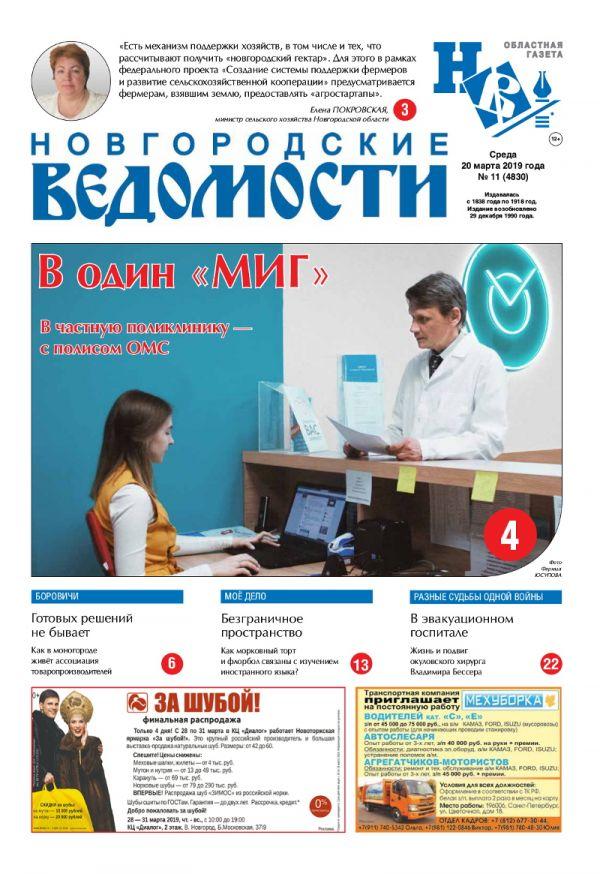 Свежий выпуск газеты «Новгородские Ведомости» от 20.03.2019 года