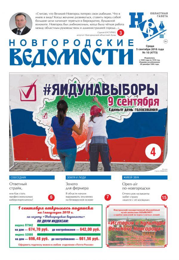 Выпуск газеты «Новгородские Ведомости» от 05.09.2018 года