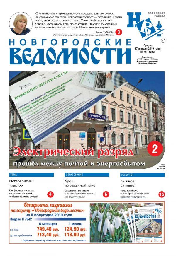 Свежий выпуск газеты «Новгородские Ведомости» от 17.04.2019 года