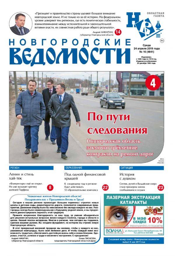 Свежий выпуск газеты «Новгородские Ведомости» от 24.04.2019 года