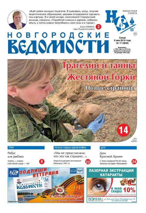 Выпуск газеты «Новгородские Ведомости» от 08.05.2019 года