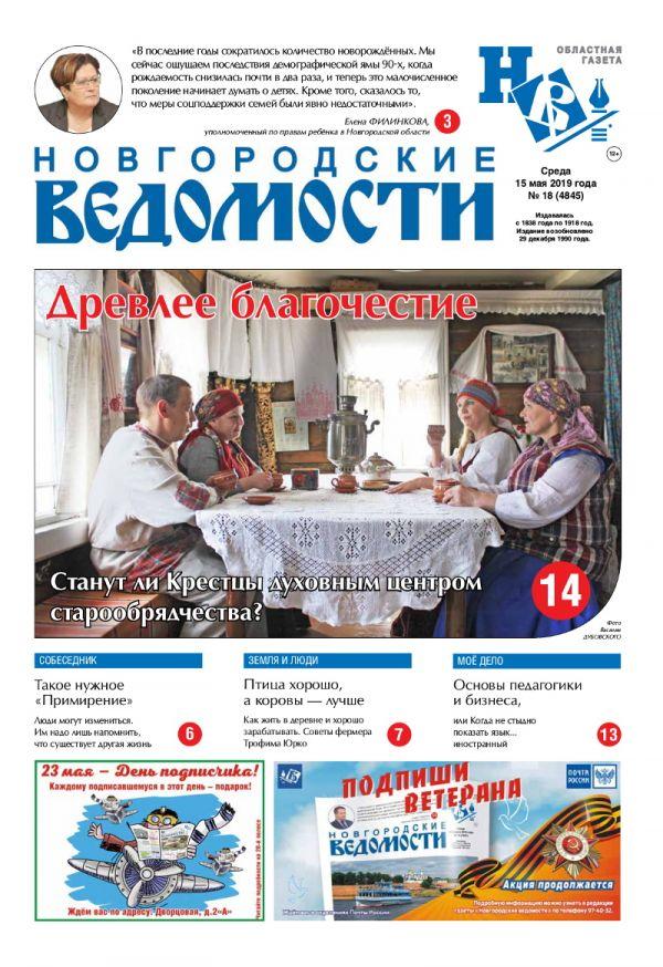 Свежий выпуск газеты «Новгородские Ведомости» от 15.05.2019 года
