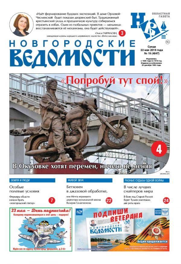 Свежий выпуск газеты «Новгородские Ведомости» от 22.05.2019 года