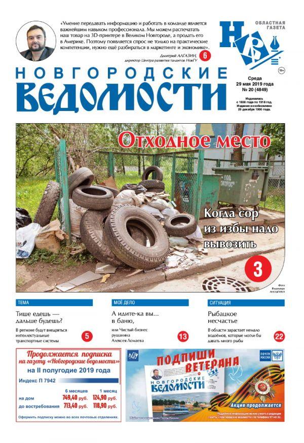 Выпуск газеты «Новгородские Ведомости» от 29.05.2019 года